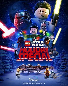 乐高星球大战:圣诞特别篇海报
