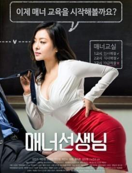 漂亮老师 2韩国完整版海报