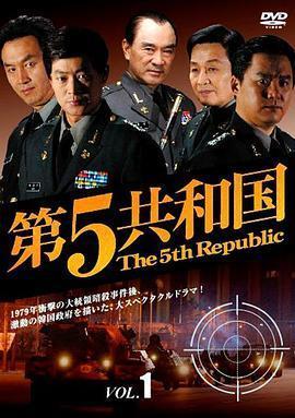 第五共和国海报