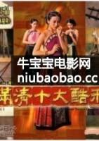 满清十大酷刑-杨乃武与小白菜海报
