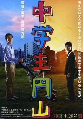 中学生圆山 电影海报