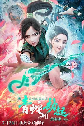 白蛇2:青蛇劫起海报