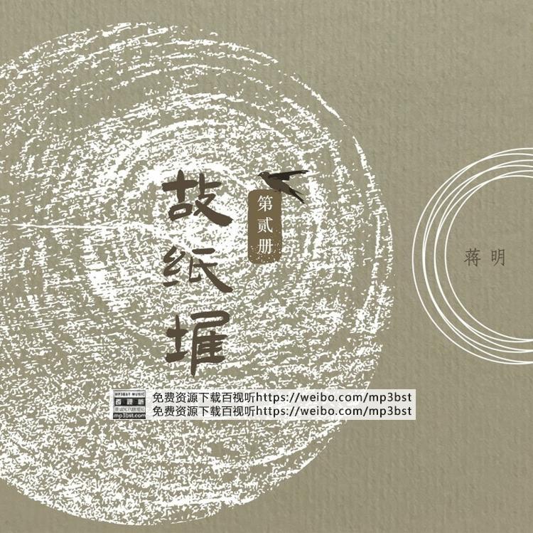 蒋明 - 《故纸堆 第二册》2021[WAV/MP3-320K]