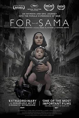 为了萨玛海报