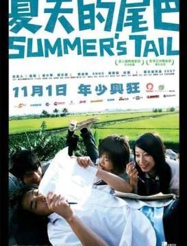 夏天的尾巴海报