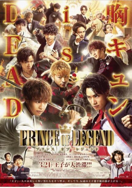 传奇王子电影版海报
