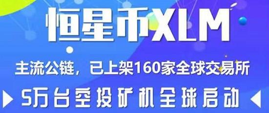 恒星币XLM:静态每天1币价值4元!XLM币已上各大主流交易所