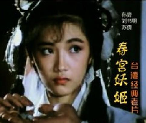 春宫妖姬海报