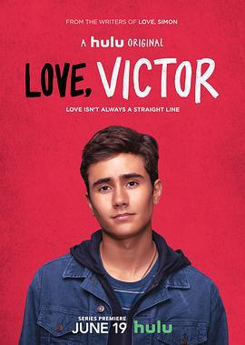 爱你,维克托 第一季海报