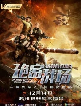 特种兵归来3:绝密战场海报