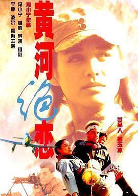黄河绝恋 电影海报