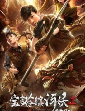宝塔镇河妖2绝世妖龙海报