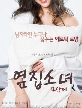 隔壁的女孩(韩国)海报