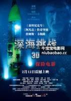 深海挑战/ 深海挑战3D / James Cameron's Deepsea Challenge 3D海报