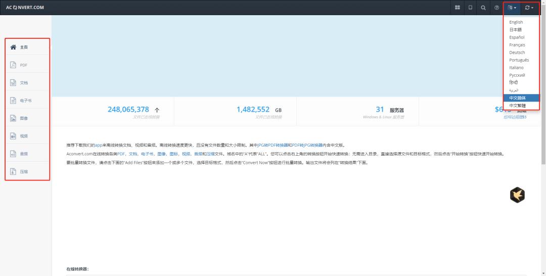 60e83ae55132923bf814a841 全能的在线转换网站--Aconvert.com(适用于全平台)