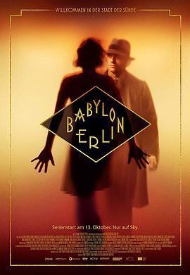 巴比伦柏林 第三季海报
