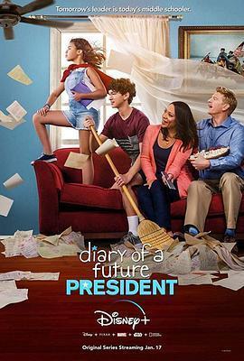 未来总统日记 第一季海报