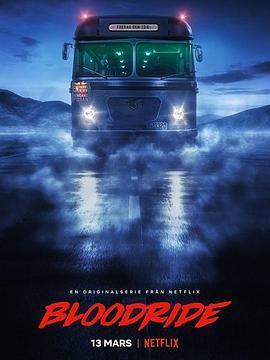 血色旅程 第一季海报