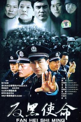 反黑使命2沉默海报