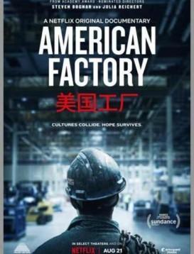 美国工厂海报