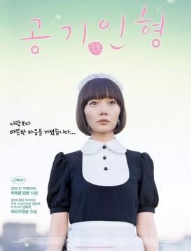 空气人偶 日本电影海报