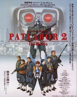 机动警察剧场版2 电影海报