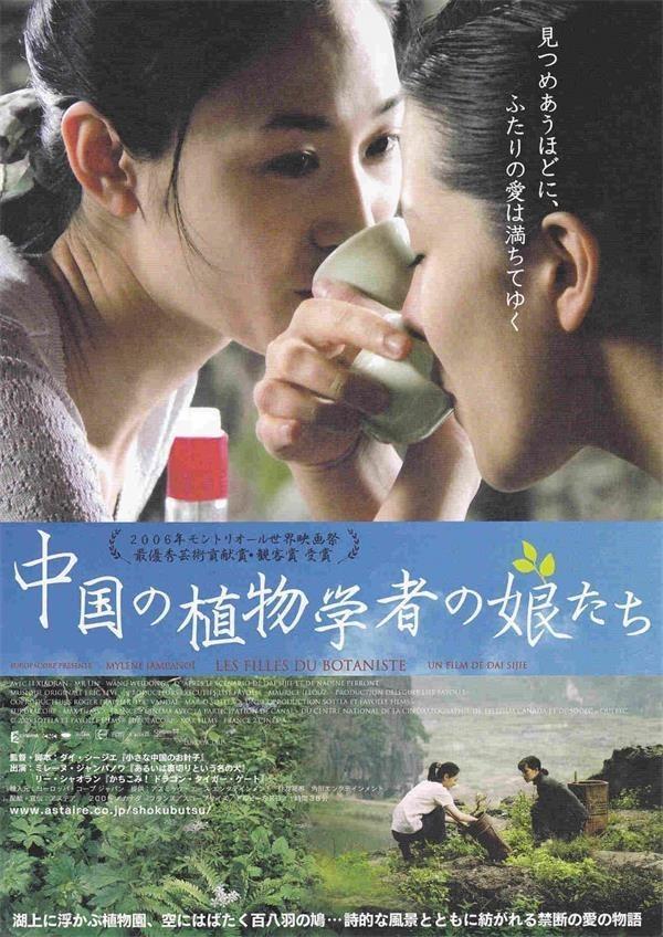 植物学家的中国女孩/植物学家的女儿海报