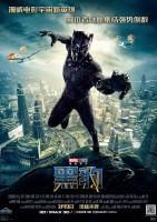 黑豹3D版海报