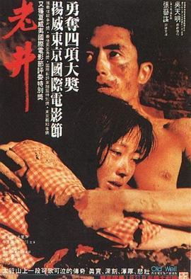 老井 电影海报