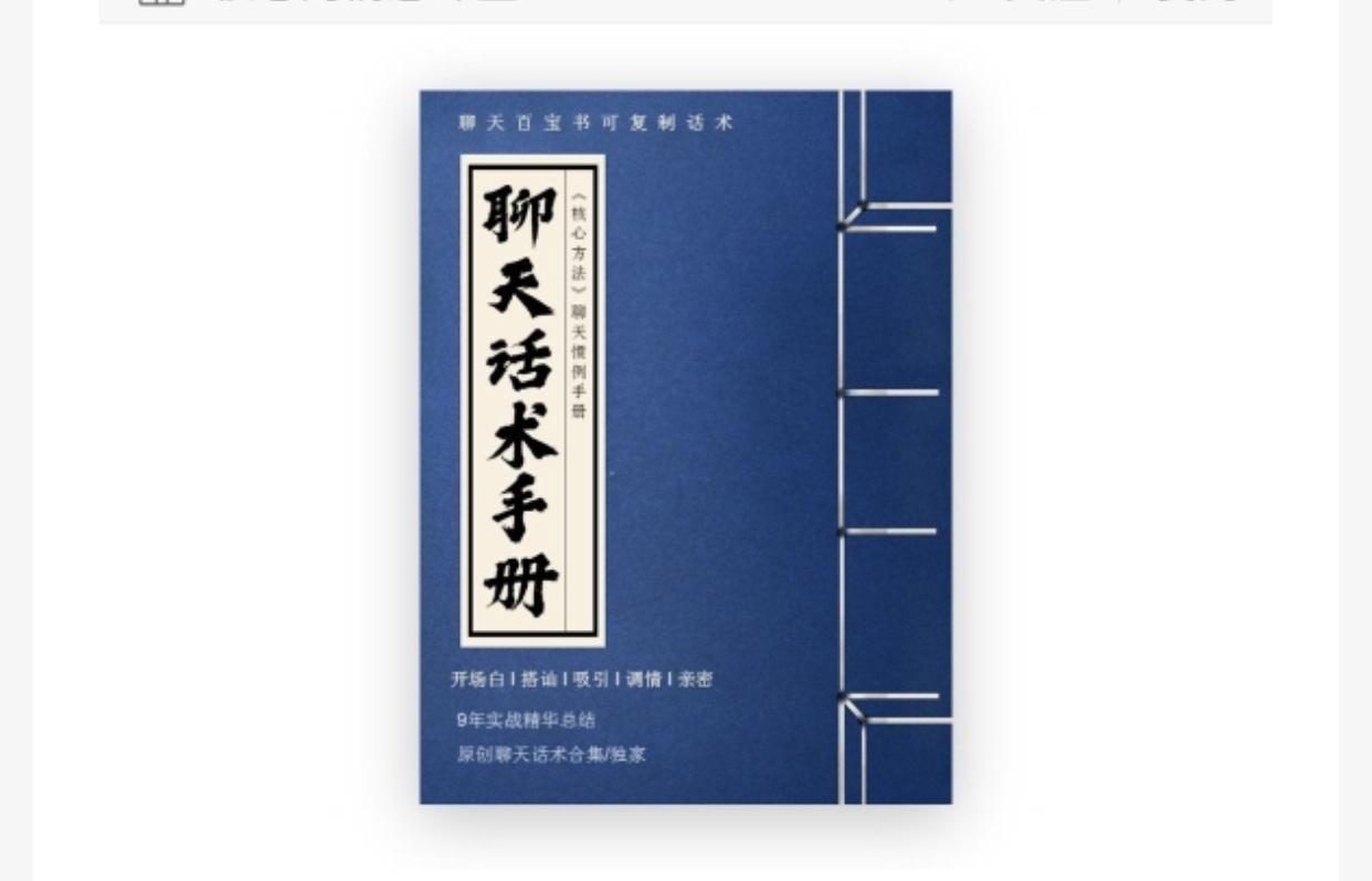 核心《可复制聊天话术手册》PDF