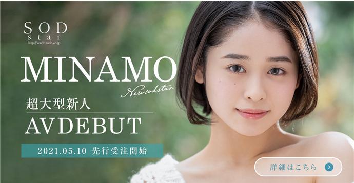 STARS-371超大型新人MINAMO,一个让你着迷的女人 作品推荐 第1张