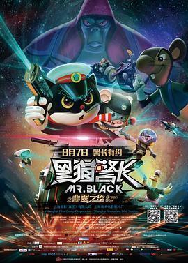 黑猫警长之翡翠之星 电影海报