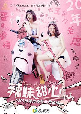 辣妹甜心海报
