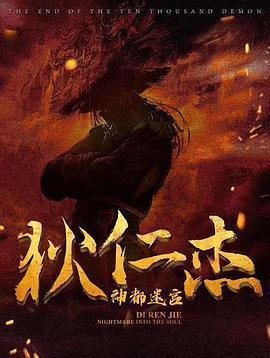 狄仁杰之迷雾神都海报
