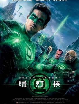 3D绿灯侠海报