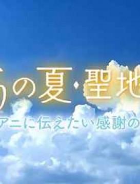 祈祷之夏・圣地之声~想要传达给京都动画的感谢之话语海报