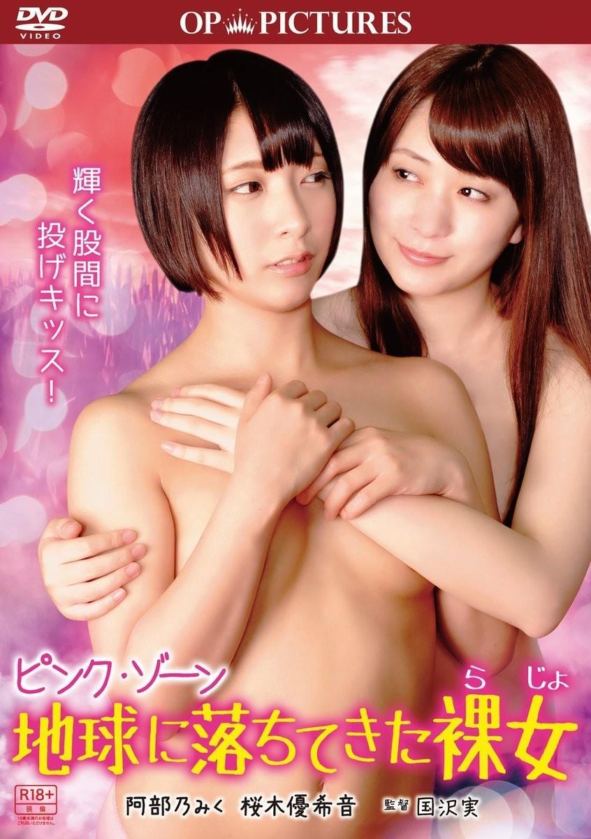 光之裸少女海报