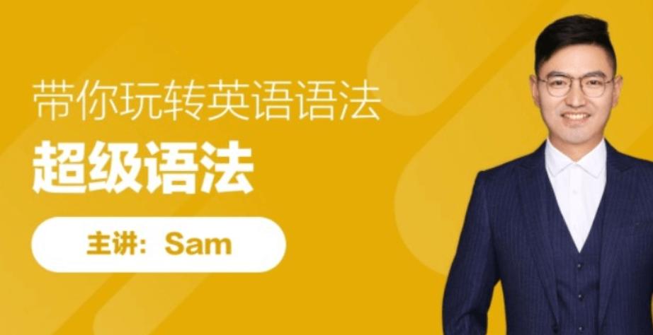 跟谁学Sam《超级语法》课百度网盘 价值4998