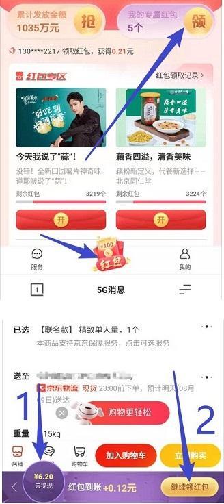 U脉红包:浏览页面每天20分钟免费赚3元,提现已到
