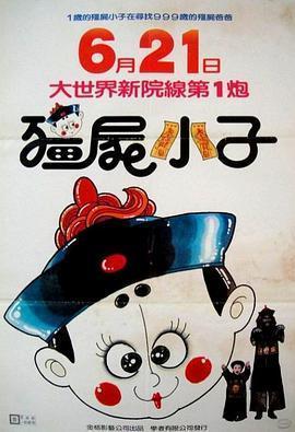 幽幻道士之1僵尸小子海报