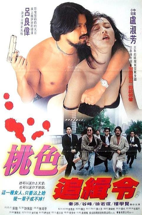 桃色追緝令/终极猎杀 电影海报