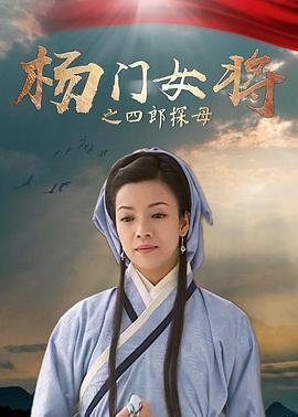 杨门女将之四郎探母 电影海报