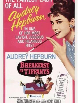 蒂凡尼的早餐海报
