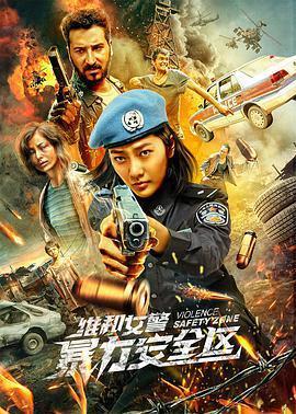 维和女警:暴力安全区海报