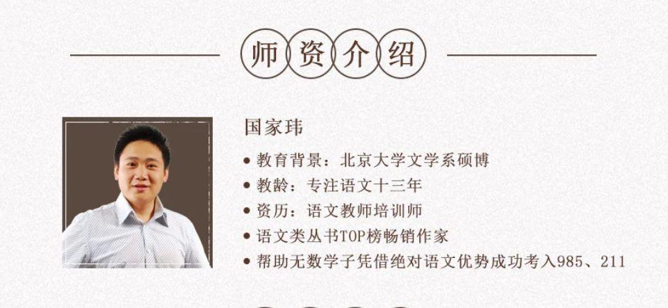 2022国家玮高考语文网课全年班(更新中)