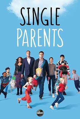 单身家长 第一季海报