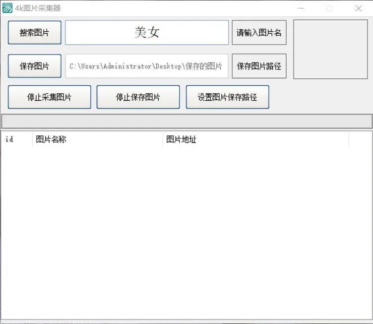 比较简陋的图片采集和下载软件--4k图下载器