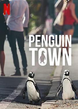 企鹅小镇海报