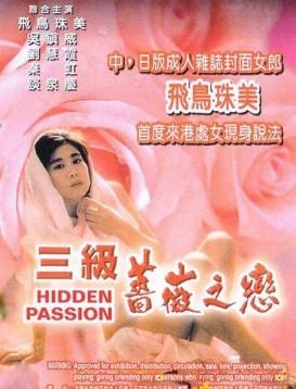 三级蔷薇之恋海报