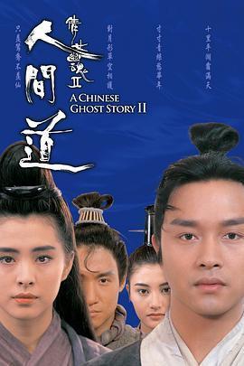 倩女幽魂2:人间道 电影海报